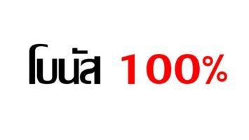 เว็บพนันโบนัส100