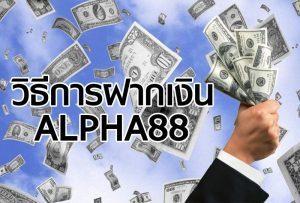 alpha88 ฝากเงิน